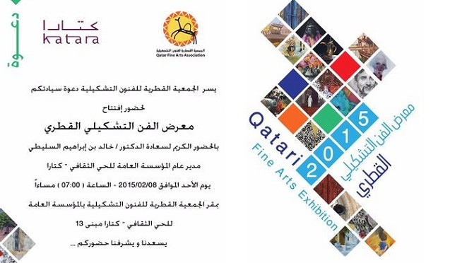 Qatari Fine Arts 2015